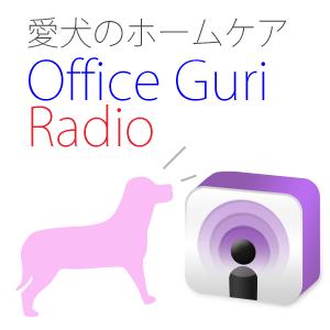 Office Guriの愛犬のホームケアインターネットラジオ